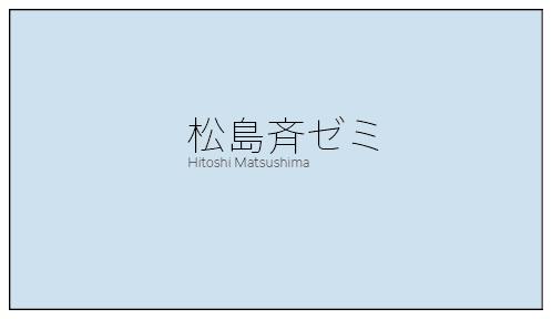 matsushimaseminaricon
