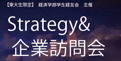 strategy&サムネイル